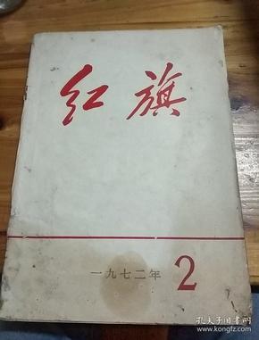 红旗1972年第2期