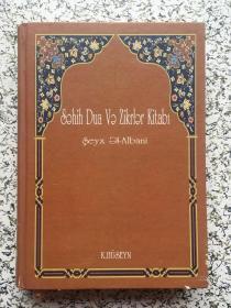 阿拉伯语书 一册 双解