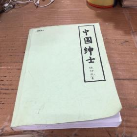 中国绅士:关于其在十九世纪中国社会中作用的研究