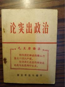 论突出政治                            (64开,袖珍本,不少页)《123》