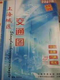 2007版 上海城区交通图