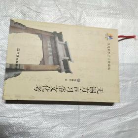 无锡方言习俗文化考(钱耀明签名本)