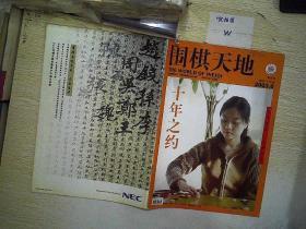 围棋天地  2003.6
