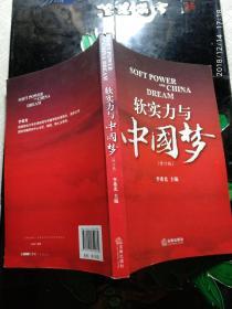软实力与中国梦(修订版)