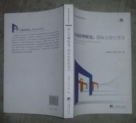 区域治理研究:国际比较的视角 【16开 一版一印 品佳】