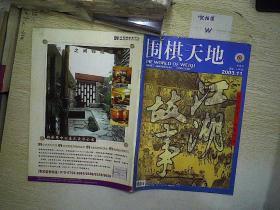 围棋天地 2003.11
