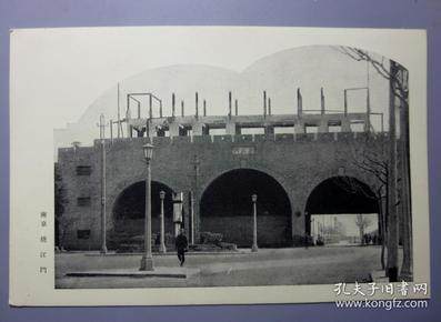民国明信片—南京·挹江门