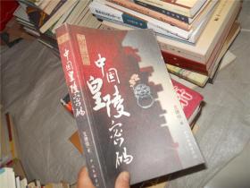 解读 中国皇陵密码