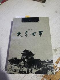 北京旧事:中国名城文化丛书