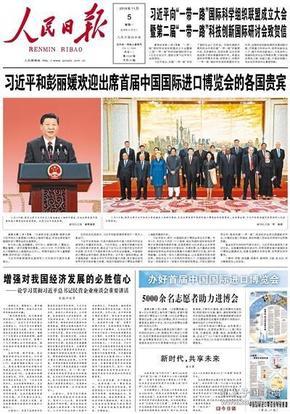 您喜欢的报---生日报纪念报:人民日报2018年11月5日习近平和彭、丽、媛欢迎出席首届中国国际进口博览会的各国贵宾