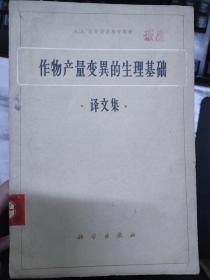 《作物产量变异的生理基础 译文集》