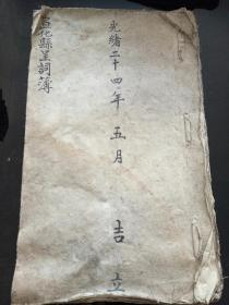 清光绪二十四年手抄(宣化县呈词�。┯信�,见图