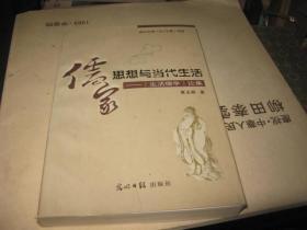 """儒家思想与当代生活——""""生活儒学""""论集"""