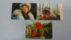 1973年年历片(蒸蒸日上)江苏人民出版社等三种
