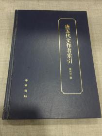 唐五代文作者索引