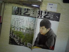 棋艺 2005.10 上 总第391期 .
