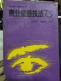 视觉设计教育丛书《商业插图技法73例》