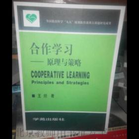 合作学习:原理与策略