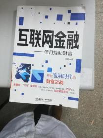 (八新正版)互联网金融9787564096861