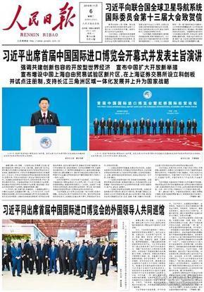 您喜欢的报---生日报纪念报:人民日报2018年11月6日习近平出席首届中国国际进口博览会开幕式并发表主旨演讲