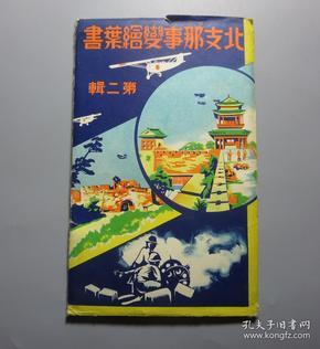 日军侵华明信片《北支那事变绘页书》7枚 原封套