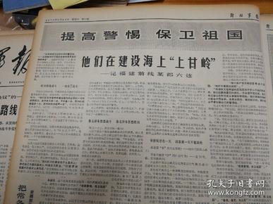 """毛主席林副主席周总理致电齐奥塞斯库和毛雷尔同志。第二版,他们在建设海上""""上甘岭""""。1970年8月23日《解放军报》"""