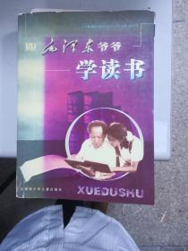 (八新正版)跟毛泽东爷爷学读书9787535824738