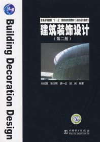 """普通高等教育""""十一五""""国家级规划教材高职高专教育:建筑装饰设计(第2版)"""