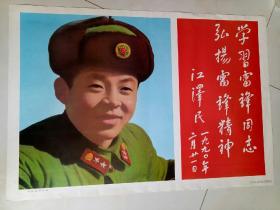 学习雷锋同志,弘扬雷锋精神。江泽民。