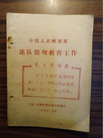 中国人民解放军连队管理教育工作                            (64开,袖珍本,不少页)《123》