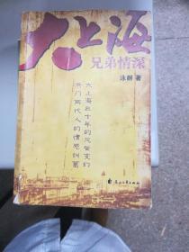 (八新正版)大上海兄弟情深9787806739594