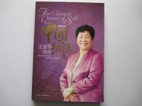 中国绸王 沈爱琴传奇