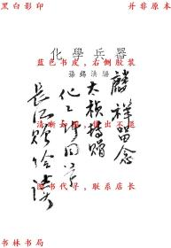 化学兵器-孙锡洪编-民国开明书店刊本(复印本)