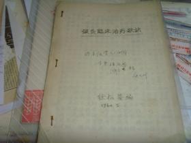 1964年 针灸临床治疗歌诀(刻字油印本,16页,108种疾病)》7成新,无封底,皮面有字迹