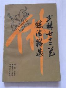 少林七十二艺练法精选 /金警钟