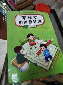 特价现货~金麦田习惯养成精品阅读:写作文不再靠爸妈(写作习惯)