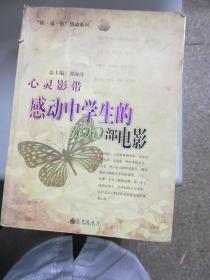 (八新正版)心灵影带:感动中学生的100部电影9787801952592