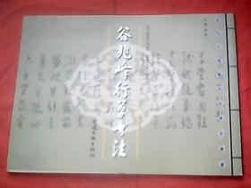 谷兆峰行草书法(作者谷兆峰将军签赠本)