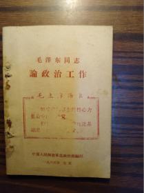 毛泽东同志论政治工作                           (64开,袖珍本,不少页)《123》