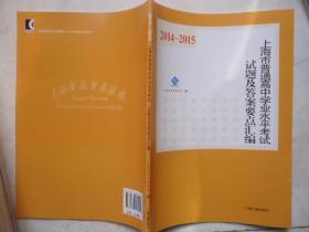 2014-2015上海市普通高中水平学业考试试题女神中及高回想初中图片
