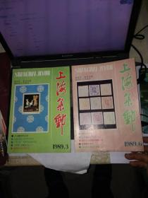 上海集邮1989年3.6期共2本合售(双月刊,非合订本)