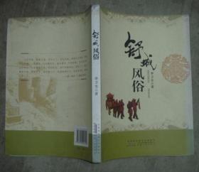 舒城风俗 【16开 一版一印】