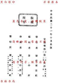 盐政丛刊二集(上下)-景学钤编辑-民国监政杂志社刊本(复印本)