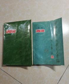 刘邓大军征战记文学编  第一.二卷2本合售 (少将杨国宇签赠 铃印本 详见图)