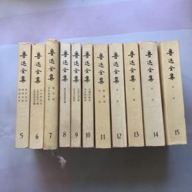 鲁迅全集5-15卷 16卷全少1-4卷、第16卷(现11卷合售81年一版、82年一印)