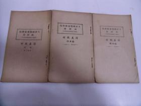 民国 天津国医专修学院函授部讲义教材:《妇女科》卷一,卷二,卷三全