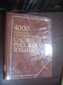 4000 наиболее употребительных слов русского языка 4000个最常用的俄语单词