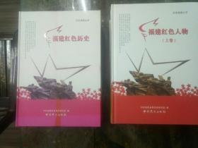 紅色福建叢書:福建紅色遺址.歷史.詩文.文化.文物.(人物上卷)6本合售