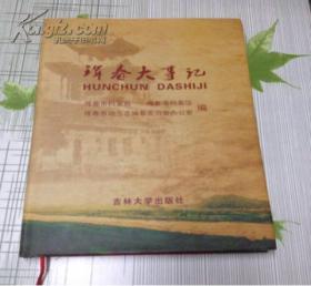 珲春大事记【上限自唐虞三代--下限现代2005年】