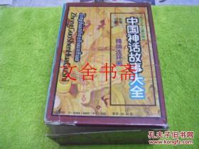 【正版現貨】中國神話故事大全 全四冊 全卷4冊 帶盒子